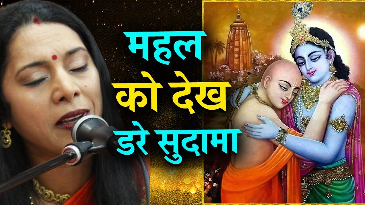 भाव विभोर कर देने वाला कृष्ण सुदामा भजन | MAHAL KO DEKH DARE SUDAMA | SWASTI PANDEY BHAJAN USA