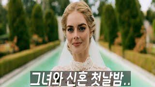 악마를 숭배하는 가족들에게 시집간 새신부의 첫날밤..[공포영화,결말포함]