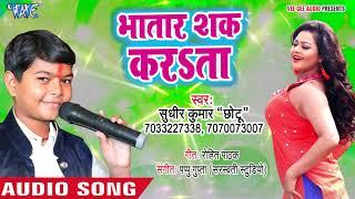 भोजपुरी हिट सांग 2018 - Bhatar Sak Karata-भतार शक करता - Bharal Na Pet Saiya Se -Sudhir Kumar Chhotu