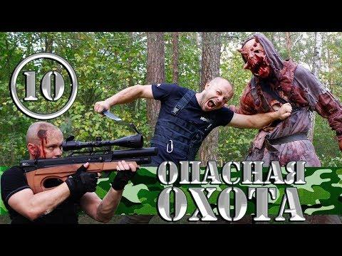 Сериал - Опасная Охота - 10 серия - Конец истории | Зомби Хищник против Серега Штык | Боевик