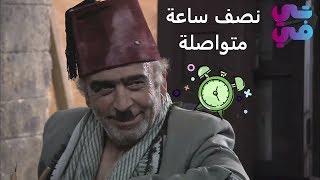 نصف ساعة من الضحك المتواصل لمقاطع ابو نجيب - الجزء الأول - زمن البرغوث