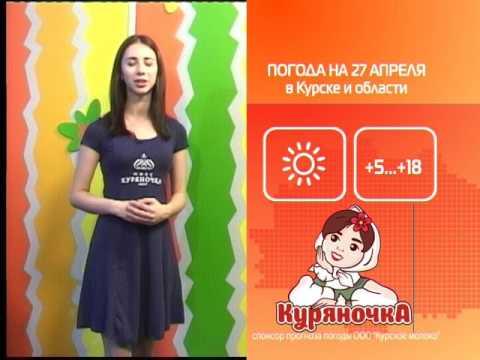 СТС-Курск. Прогноз погоды с Марией Никитиной