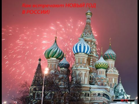 Как празднуют НОВЫЙ ГОД В РОССИИ! ( немного юмора)