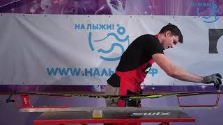 Мастер-класс по подготовке лыж. Жидкие парафины. Сервисёр - Александр Воробьёв.
