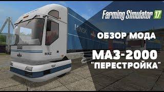"""Farming Simulator 17. Обзор мода: МАЗ-2000 """"ПЕРЕСТРОЙКА"""" (Ссылка в описании)"""
