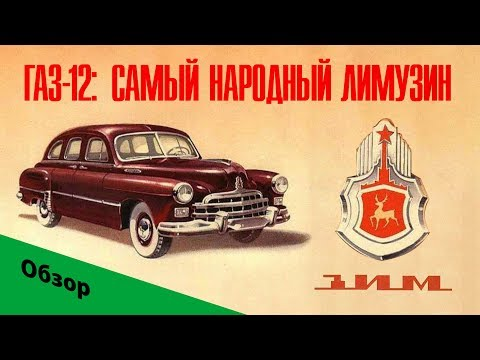 1957 ГАЗ-12/ЗИМ: самый народный лимузин. Обзор легендарного советского автомобиля.