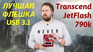 USB 3.1 Transcend JetFlash 790K | Обзор и первое впечатление