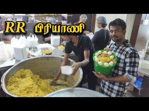 சென்னையில் செம்மையான பிரியாணி ஹோட்டல்    Salem RR Biryani @ Chennai