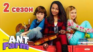🔴 ПРЯМОЙ ЭФИР! Высший Класс 2й сезон - все серии подряд - Смотри молодёжный сериал Disney