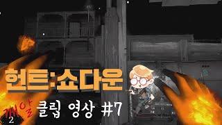 부스트 월샷 모신나강 - 헌트:쇼다운 깨알 클립 영상 …