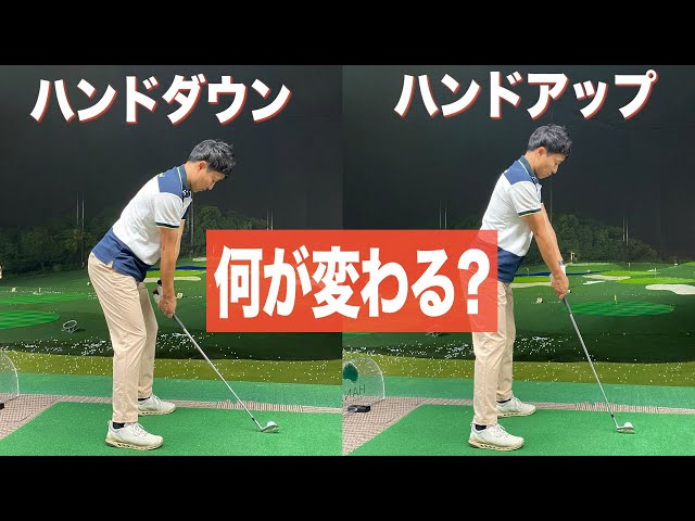 【ゴルフ上達のコツ】ドライバー、アイアンそれぞれに合った構え方??ハンドダウン&ハンドアップのメリット、デメリットについて