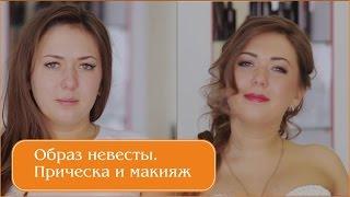 ❣ ღ Образ НЕВЕСТЫ Прическа и макияж ЭТУАЛЬ Энгельс