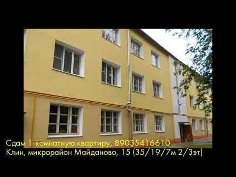 Сдам 1-комнатную квартиру, Клин, микрорайон Майданово
