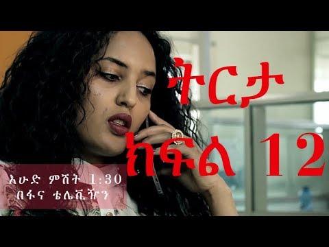 Tireta Fana TV series Drama – S01 Episode 112 Under Target