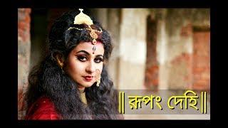 Rupang Dehi Jayang Dehi | Rhythmic Raj Chatterjee | Shreyoshi | Papri