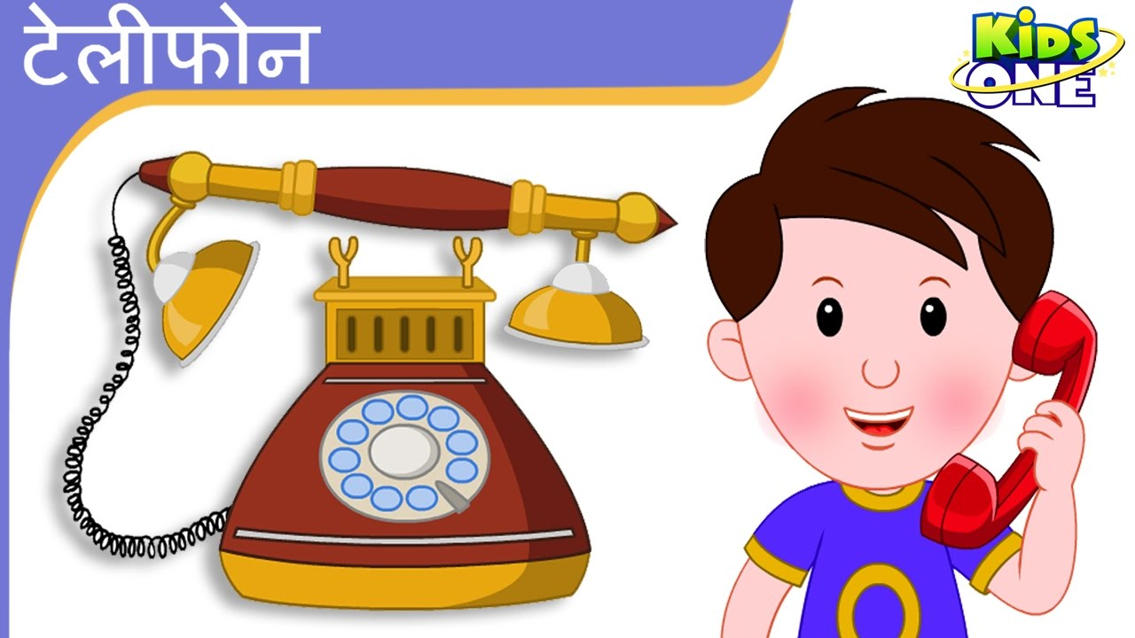 telephone in hindi Essays - largest database of quality sample essays and research papers on telephone in hindi.