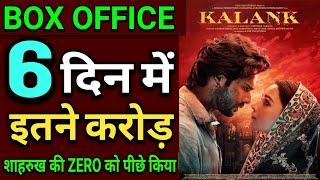 Kalank Box Office Collection Day 6, Box office Collection Of Kalank Movie, Varun Dhawan, Alia Bhatt,