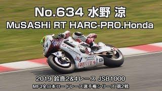 【2019鈴鹿2&4-JSB1000】No.634 水野 涼(MuSASHi RT HARC-PRO.Honda) - 鈴鹿サーキット 2019年4月19-21日