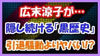 広末涼子が隠し続ける「黒歴史」 引退騒動よりもヤバい!? 0月4日放送...
