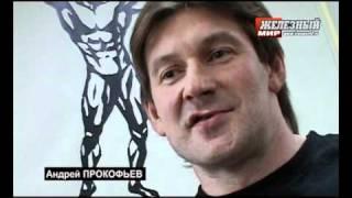 Алексей Лесуков подготовка к осени
