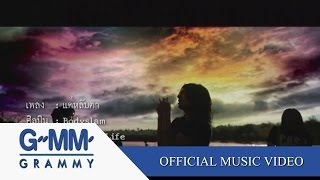 แค่หลับตา - bodyslam【OFFICIAL MV】