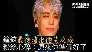 鐘鉉最後演出「微笑泛淚」曝光!粉絲心碎:原來你準備好了