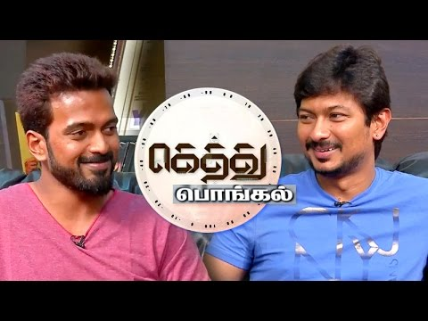 Actors Udhayanidhi Stalin & Vikranth in Gethu Pongal | 16/01/2016 | Puthuyugam TV
