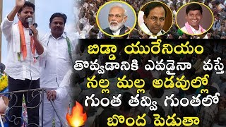 Revanth Reddy Strong Warning to TS CM KCR & PM Narendra Modi   T Congress Updates   Political Qube