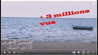 Download Mohsen Latrech Ana Elli 7abeteek 2018 Mp3 and Videos