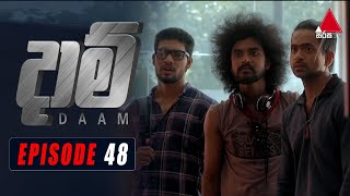 Daam (දාම්) | Episode 48 | 24th February 2021 |  @Sirasa TV ​ Thumbnail