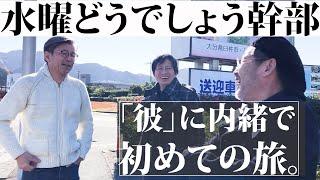 鈴井貴之さんと初めて3人で旅をしてきました。