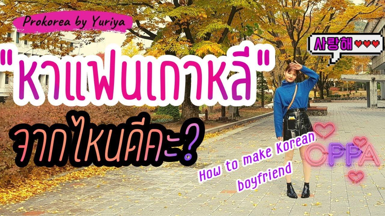 เผยทุกวิธีหาแฟนเกาหลีที่ไหนดี อยากมีแฟนเกาหลีหาที่ไหน Prokorea by Yuriya