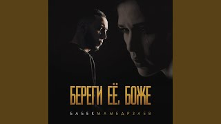 Download Береги её, Боже Mp3 and Videos
