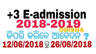 +3 E-admission ODISHA 2018 || DEGREE COLLEGE || 2018-19 ||www.dheodisha.gov.in/www.samsodisha.gov.in