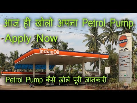 Petrol Pump कैसे खोले | How To Open a Petrol Pump In India