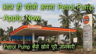 Petrol Pump कैसे खोले | How To Open a Petrol Pump In India