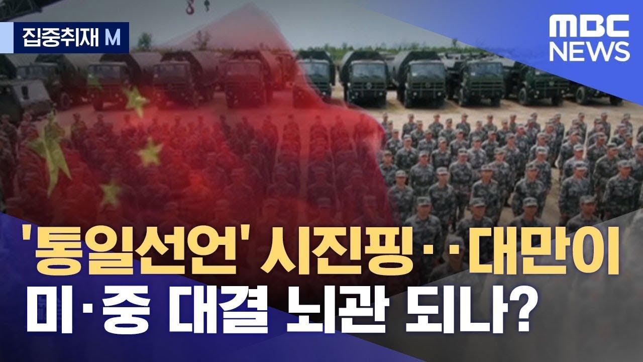 Download [집중취재M] '통일선언' 시진핑‥대만이 미·중 대결 뇌관 되나? (2021.10.16/뉴스데스크/MBC)