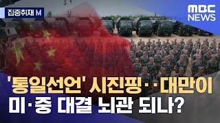[집중취재M] '통일선언' 시진핑‥대만이 미·중 대결 뇌관 되나? (2021.10.16/뉴스데스크/MBC)