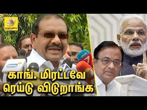காங்கிரசை மிரட்டவே ரெய்டு | CBI Raid to threaten Congress : Peter Alphonse |  P Chidambaram, Modi
