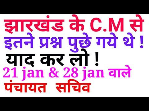 JHARKHAND GK !! JHARKHAND CM RELATED QUESTION !! JSSC GK !!