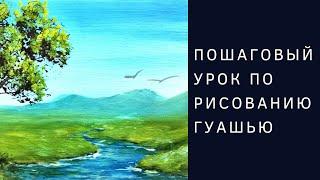 Как нарисовать ручей (без ускорения) - Полный пошаговый урок по рисованию гуашью