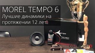 Лучшие компонентные динамики до 8000р. | Morel Tempo 6.