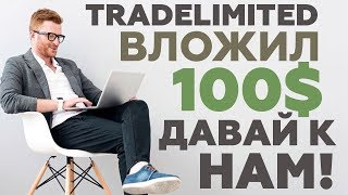 #TradeLimited ВЛОЖИЛ В ПРОЕКТ 100$ ПОД 7.5% В НЕДЕЛЮ | ЗАРАБОТОК В ИНТЕРНЕТЕ 2017