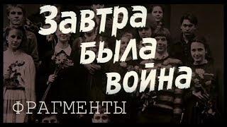 """""""Завтра была война"""", 1987   фрагменты"""