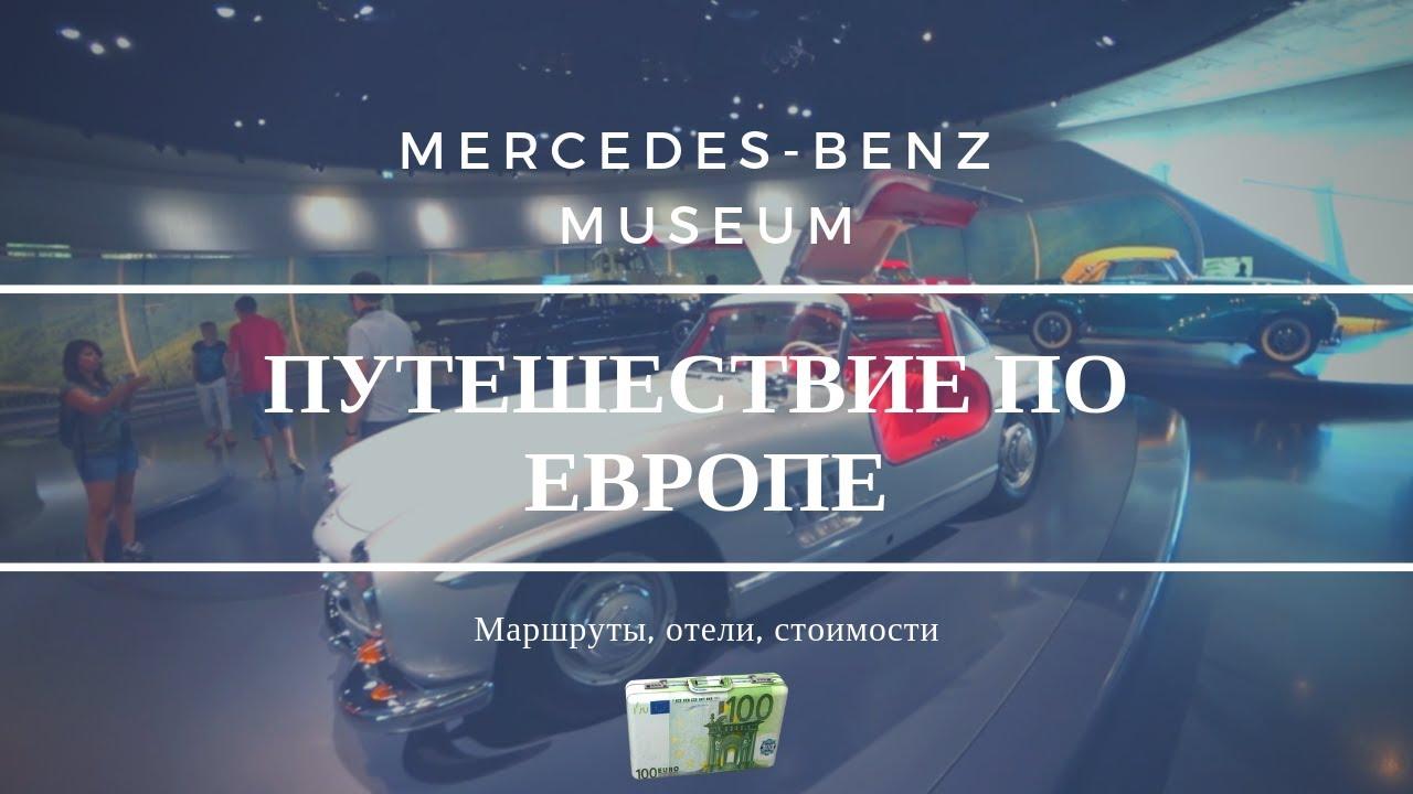 Путешествие по Европе на машине. Цены. 10 стран. Германия(Мюнхен, Штутгарт). Музей Mercedes-Benz.
