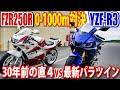 #2 30年前のFZR250Rと最新のYZF-R3でゼロセンバトル!ヤマハ新旧ピュアスポーツ対決!|VS 250cc直4シリーズ