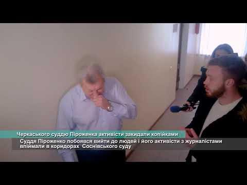 Телеканал АНТЕНА: Черкаського суддю Піроженка активісти закидали копійками