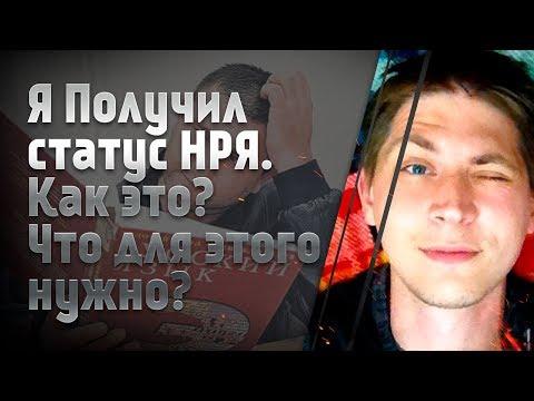 НРЯ. Как заполнить заявление на НРЯ? Документы для НРЯ | Носитель русского языка.