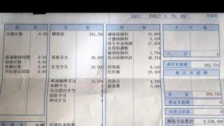 給与明細 三菱東京UFJ銀行の巨額の給料