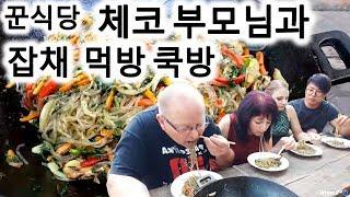 [꾼맨 알렝꼬] 꾼식당 체코 부모님과 잡채 먹방 쿡방 Czech parents japchae mukbang